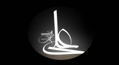 قیامت میں امام علی(علیہ السلام) کے شیعوں کا مقام