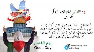 یوم القدس، امام خامنہ ای کی نظر میں
