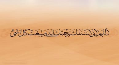 """دعائے کمیل کے فقرہ """"اللّھم اِنّی اسئلک"""" کی وضاحت"""