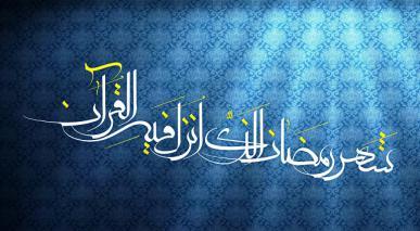 ماہ رمضان قرآن کے نزول کا مہینہ