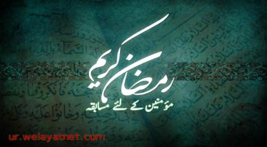 رمضان المبارک،مؤمنین کے لئے مسابقہ