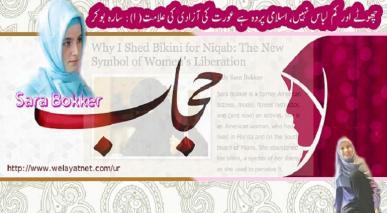چھوٹے اور کم لباس نہیں، اسلامی پردہ ہے عورت کی آزادی کی علامت( ۱): سارہ بوکر