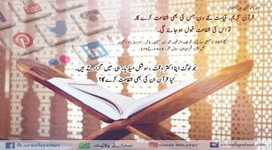 قرآن کا شفاعت کرنا اور آجکل کے مسلمان