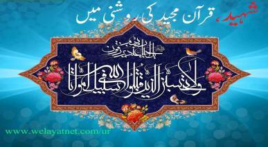 شہید، قرآن مجید کی روشنی میں