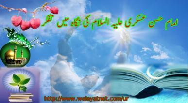امام حسن عسکری علیہ السلام کی نگاہ میں تفکر
