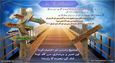 امام کی نصرت کا راستہ