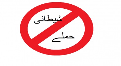 قرآن میں شیطانی حملوں سے بچنے کے طریقے
