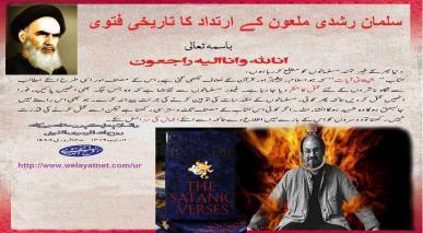 سلمان رشدی ملعون کے ارتداد کا تاریخی فتوی