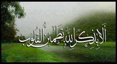 سکون، اللہ کی یاد میں