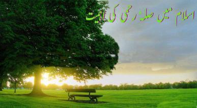 اسلام کی نگاہ میں  صلہ رحمی کی اہمیت