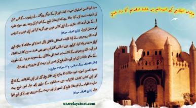 جنت البقیع کے انہدام پر علماء اسلام کا رد عمل