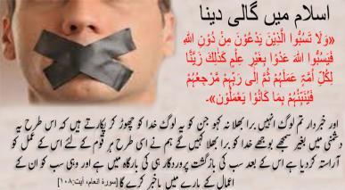اسلام میں گالی دینا