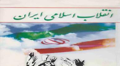 اسلامی انقلاب ایران کا عظیم کارنامہ