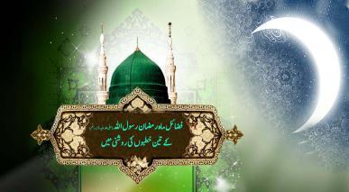 فضائل ماہ رمضان رسول اللہ (ص) کے تین خطبوں کی روشنی میں