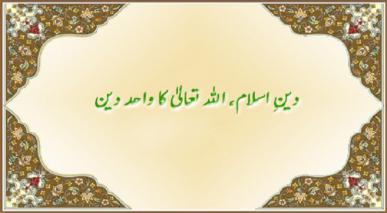 دینِ اسلام، اللہ تعالیٰ کا واحد دین