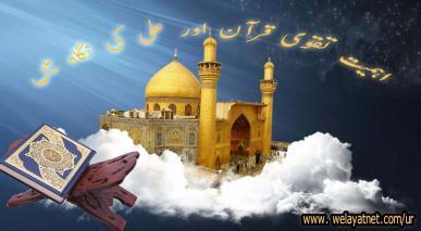 اہمیت تقوی قرآن اور علیؑ کی نگاہ میں