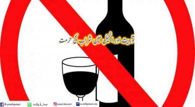 توریت اور انجیل میں شراب کی حرمت