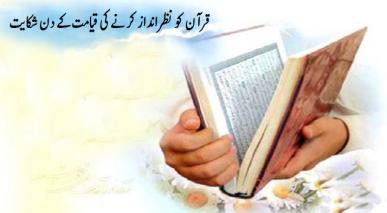 قرآن کو نظرانداز کرنے کی قیامت کے دن شکایت