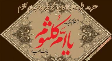 حضرت علی (علیہ السلام) کی بیٹی جناب ام کلثوم