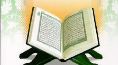 تعلیم کی اہمیت قرآن کریم کی روشنی میں