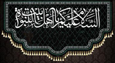 اللہ کے منتخب امامؑ اور لوگوں کے بنائے ہوئے اماموں میں چند فرق
