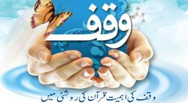 وقف کی اہمیت قرآن کی روشنی میں