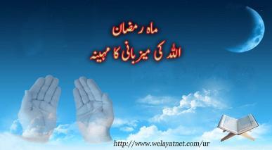 ماہ رمضان، اللہ کی میزبانی کا مہینہ