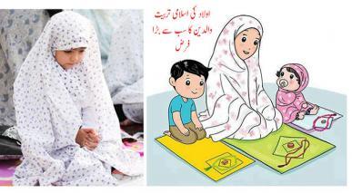 اولاد کی اسلامی تربیت والدین کا سب سے بڑا فرض