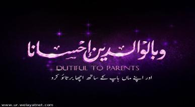 حقوق والدین قرآن میں
