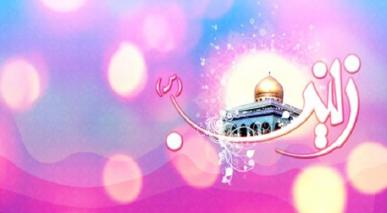 حضرت زینب (س) عالمہ غیر معلمہ(۲)