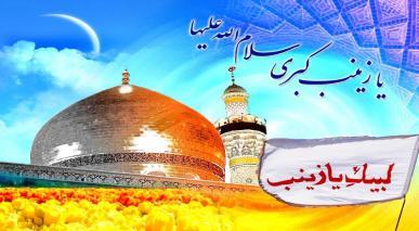 عظمت حضرت زینب سلام اللہ علیھا(2)
