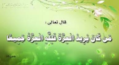 مومن کی عزت کا خیال رکھنا چاہیے