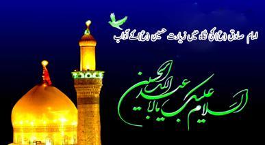 امام  صادق (ع)کی نگاہ میں زیارت حسین (ع)کے آداب