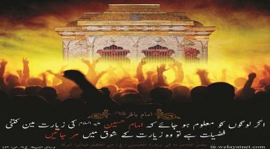 امام حسین(ع) کی پیدل زیارت کا ثواب