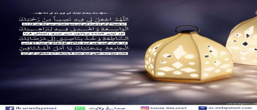 ماہ رمضان المبارک کے نویں دن کی دعااور دعائیہ فقرات کی مختصر تشریح