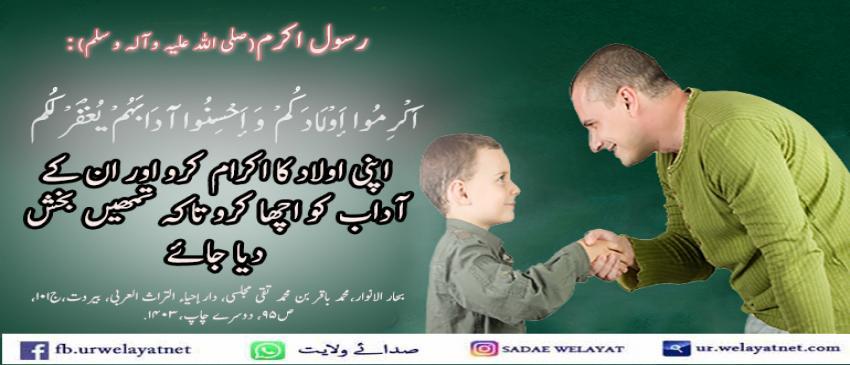 بچوں کا احترام