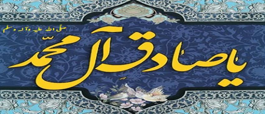 """بارہ امامی شیعہ مذہب کی """"مذہب جعفری"""" کے نام سے پہچان"""
