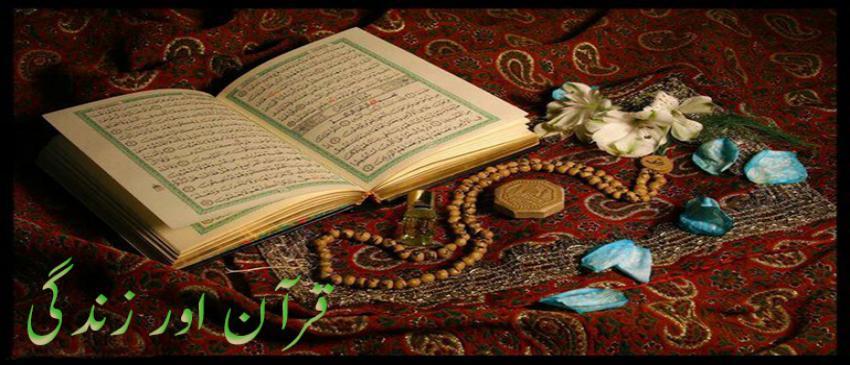 قرآن اور زندگی