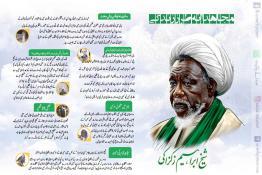 شیخ ابراہیم زکزاکی کی مجاہدانہ طرز زندگی+انفوگرافی