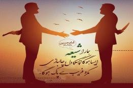 ہمارا شیعہ+عکس نوشتہ