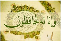 قرآن کی تحریف، سیاسی یا مذہبی موضوع !؟