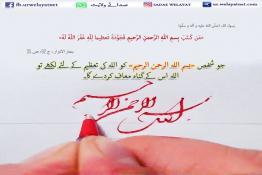 «بسم اللہ الرحمن الرحیم» لکھنے کا ثواب