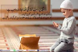 دو جگہ پر واجب نماز کی قضا بجالانا، واجب ہے