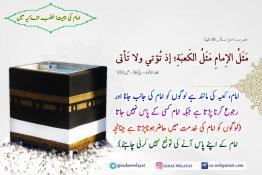 امام کی اہمیت؛ خطبہ فدکیہ میں