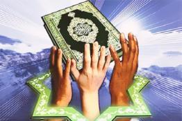 قرآن کریم مسلمانوں کے درمیان اتفاق اور اتّحاد کا باعث