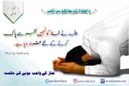 نماز کے واجب ہونے کی حکمت