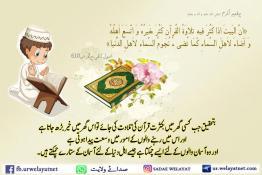 گھر میں تلاوت قرآن کے تین اثر