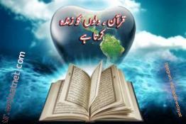 قرآن ، دلوں کو زندہ کرتا ہے