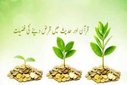 قرآن اور حدیث میں قرض دینے کی فضیلت