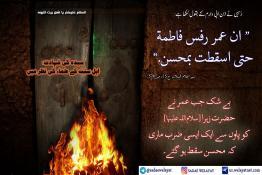 سیدہ زہرا (سلام اللہ علیہا) کی شہادت؛ شیخ الاسلام ذہبی کی نظر میں
